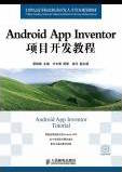 Android App Inventor Chinese