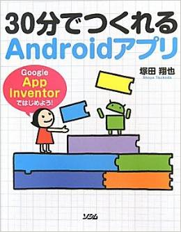 Getting Started with App Inventor in Japanese