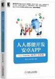 Everyone Can Make Apps in Chinese